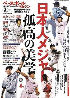 ベースボールマガジン 2020年 03 月号 特集:日本人メジャー 孤高の美学 (ベースボールマガジン別冊早春号)
