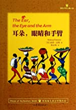 The Ear. the Eye and the Arm(Chinese Edition)