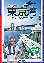 表紙: Ogaogaの東京湾クルージングガイド 東京湾を安全に、愉快に遊び尽くそう!   小川淳