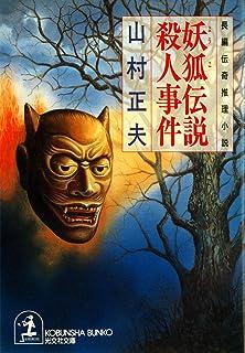 妖狐(ようこ)伝説殺人事件 (光文社文庫)