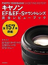 表紙: キヤノンEF&EF-Sマウントレンズ 完全レビューブック | PHOTOYODOBASHI編集部