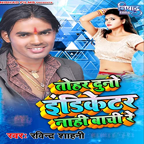 Tohar Duno Indicator Naahi Baachi Re Single By Ravindra Shahni On Amazon Music Amazon Com