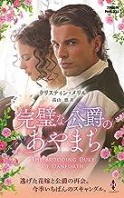 完璧な公爵のあやまち (ハーレクイン・ヒストリカル・スペシャル)