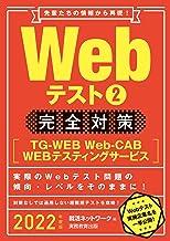 Webテスト2【TG-WEB・Web-CAB・WEBテスティングサービス】完全対策 2022年度版 就活ネットワークの就職試験完全対策