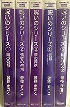 呪いのシリーズ コミック 1-5巻セット (ソノラマコミック文庫)