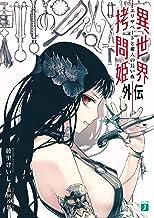 表紙: 異世界拷問姫外伝 エリザベートと櫂人の長い夜 (MF文庫J) | 鵜飼 沙樹