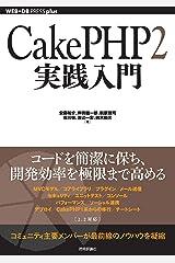 CakePHP2実践入門 WEB+DB PRESS plus Kindle版