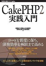 表紙: CakePHP2実践入門 WEB+DB PRESS plus | 安藤 祐介