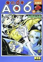 青の6号 AO6 中 格闘戦 (マンガショップシリーズ 460)