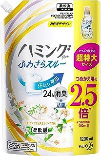 【大容量】ハミング Fine(ファイン) 柔軟剤 ヨーロピアンジャスミンソープの香り 詰め替え 1200ml
