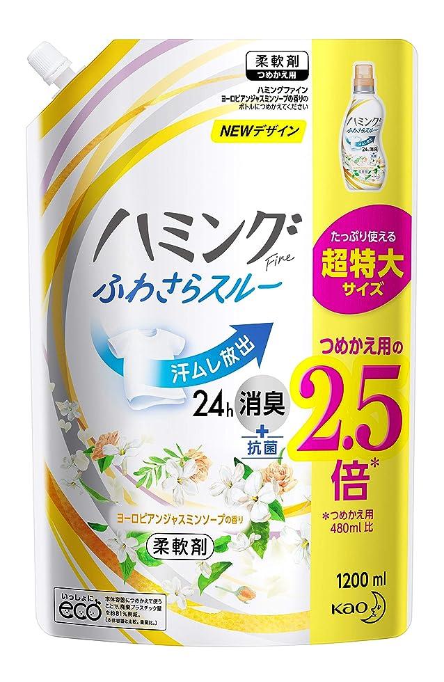 スカートパトロン許される【大容量】ハミングファイン 柔軟剤 ヨーロピアンジャスミンソープの香り 詰替用 1200ml