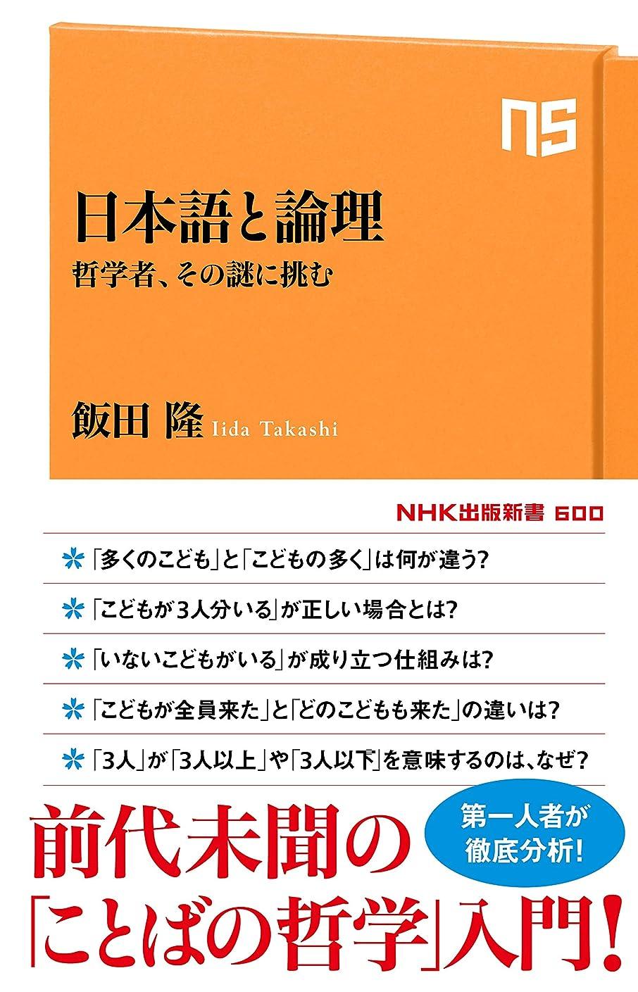プリーツフォーククラス日本語と論理 哲学者、その謎に挑む (NHK出版新書)