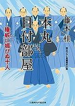 表紙: 本丸 目付部屋 権威に媚びぬ十人 (二見時代小説文庫)   藤木 桂