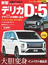 表紙: ニューカー速報プラス 第65弾 デリカD:5 (CARTOP MOOK)   交通タイムス社