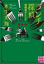 表紙: ランチ探偵 容疑者のレシピ (実業之日本社文庫) | 水生 大海