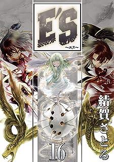 E'S 16巻 (デジタル版GファンタジーコミックスSUPER)