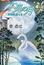 表紙: 不見(みず)の月 博物館惑星Ⅱ | 菅 浩江