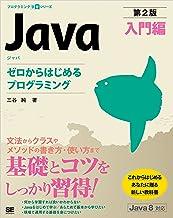 表紙: Java 第2版 入門編 ゼロからはじめるプログラミング | 三谷純