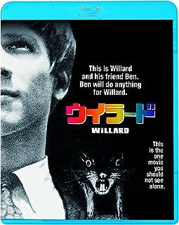 ウイラード [Blu-ray]