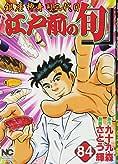 江戸前の旬 (84): 銀座柳寿司三代目 (ニチブンコミックス)