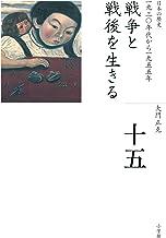 表紙: 全集 日本の歴史 第15巻 戦争と戦後を生きる | 大門正克