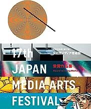 表紙: 第17回文化庁メディア芸術祭 受賞作品集 | 文化庁メディア芸術祭実行委員会