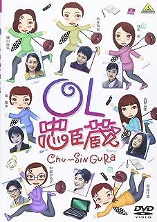 OL忠臣蔵 [DVD]
