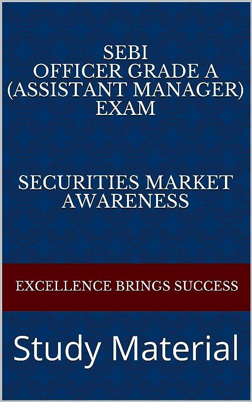合計エステートメンタルSEBI Officer Grade A (Assistant Manager) Exam    Securities Market Awareness: Study Material (Excellence Brings Success Series Book 75) (English Edition)