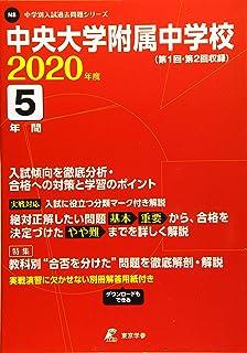中央大学附属中学校 2020年度用 《過去5年分収録》 (中学別入試問題シリーズ N8)