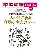 家庭画報 e-SELECT Vol.23 スパイス香る真夏の「名人カレー」[雑誌]
