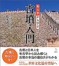 表紙: 考古学から学ぶ古墳入門 | 松木武彦