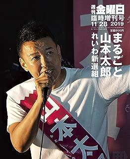 まるごと山本太郎 れいわ新選組 (週刊金曜日 2019年11/28臨時増刊号 [雑誌])...