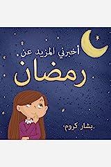 Tell me more about Ramadan | أخبرني المزيد عن رمضان (Arabic edition): (Ramadan books for kids in arabic) Kindle Edition
