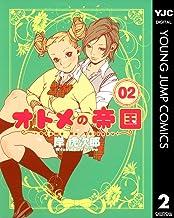 表紙: オトメの帝国 2 (ヤングジャンプコミックスDIGITAL)   岸虎次郎