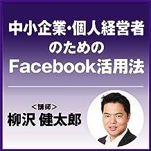 中小企業・個人経営者のためのFacebook活用法 ─ 確実にビジネスにつながるパーソナルブランディング