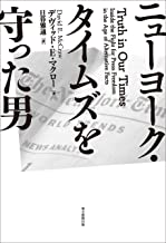 Truth in Our Times (Japanese Edition)