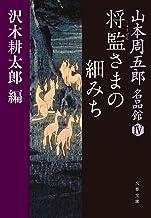 表紙: 山本周五郎名品館IV 将監(しょうげん)さまの細みち (文春文庫) | 沢木 耕太郎