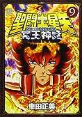 聖闘士星矢NEXT DIMENSION冥王神話 9 (少年チャンピオン・コミックスエクストラ)