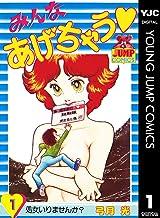 表紙: みんなあげちゃう 1 (ヤングジャンプコミックスDIGITAL) | 弓月光