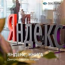 Яндекс.книга: Саммари