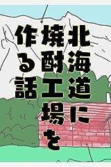 北海道に焼酎工場を作る話 Kindle版