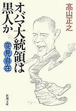 表紙: 変見自在 オバマ大統領は黒人か(新潮文庫)   高山 正之