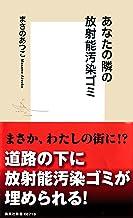 表紙: あなたの隣の放射能汚染ゴミ (集英社新書) | まさのあつこ