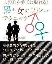 表紙: 人の心を手玉に取れる! 男と女のワルいテクニック (SMART BOOK) | 裏行動経済学研究会