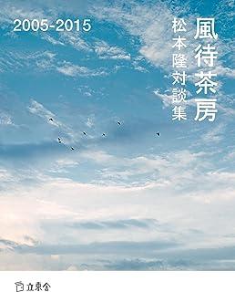松本隆対談集 風待茶房 2005-2015 (立東舎)