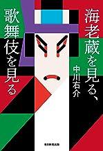 表紙: 海老蔵を見る、歌舞伎を見る (毎日新聞出版) | 中川 右介