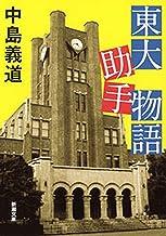 表紙: 東大助手物語(新潮文庫)   中島義道
