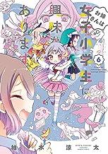 表紙: お姉さんは女子小学生に興味があります。【カラーページ増量版/共通ペーパー付】(6) (バンブーコミックス)   柚木涼太