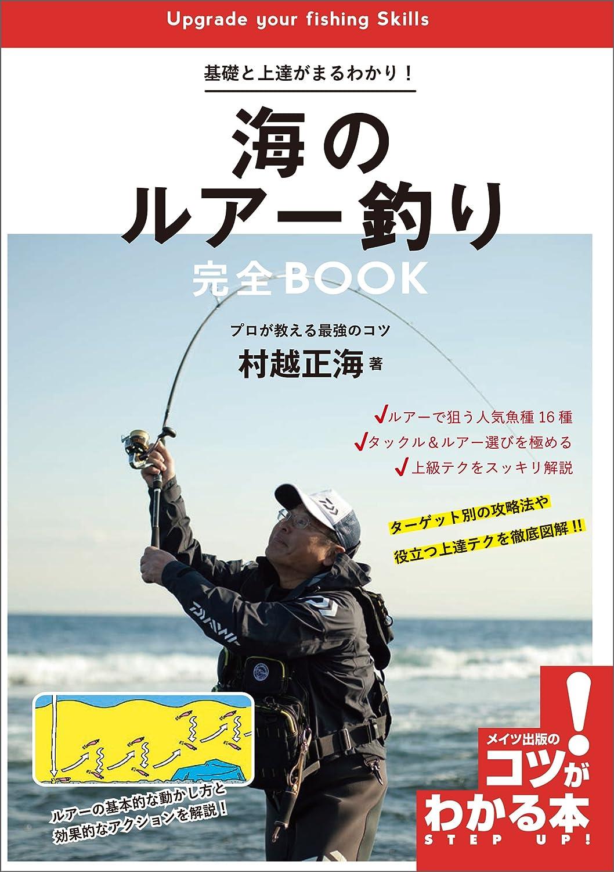 基礎と上達がまるわかり!海のルアー釣り 完全BOOK プロが教える最強のコツ コツがわかる本