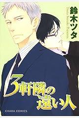 3軒隣の遠い人 3軒隣の遠い人 (Charaコミックス) Kindle版